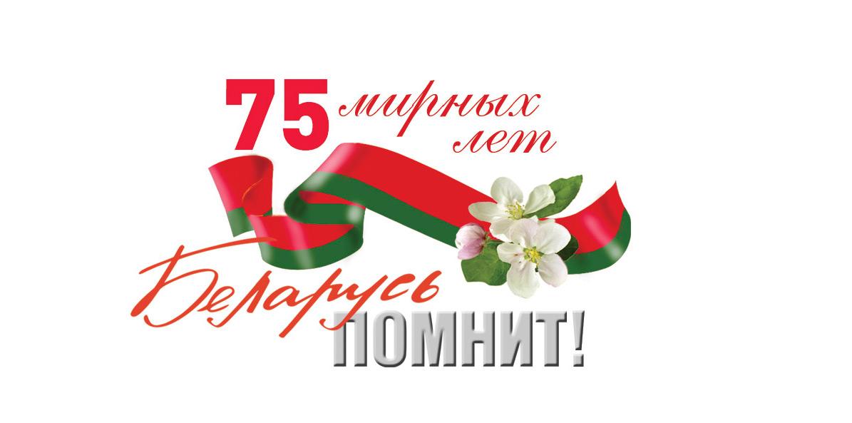 9 мая в Лиде состоится традиционная районная акция «Беларусь помнит».