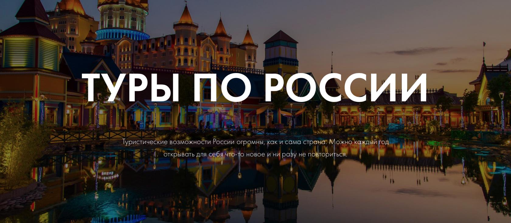картинка с надписью отдыхаем в россии попробовала