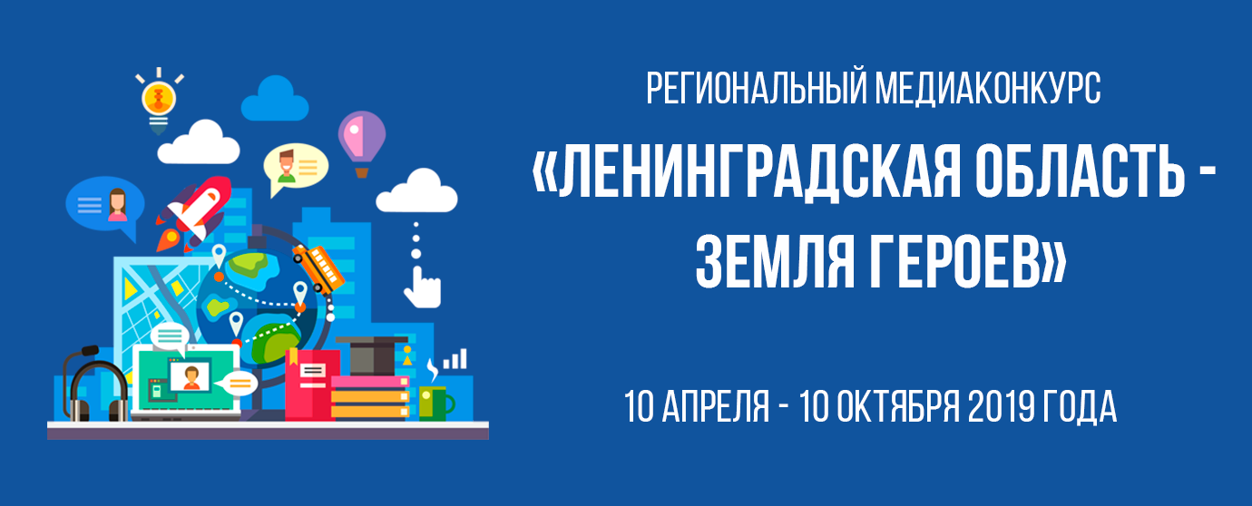 Картинки по запросу конкурс ленинградская область - земля героев