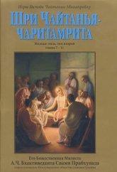 Шри Чайтанья Чаритамрита.Мадхья-Лила, том второй (главы 7-11)