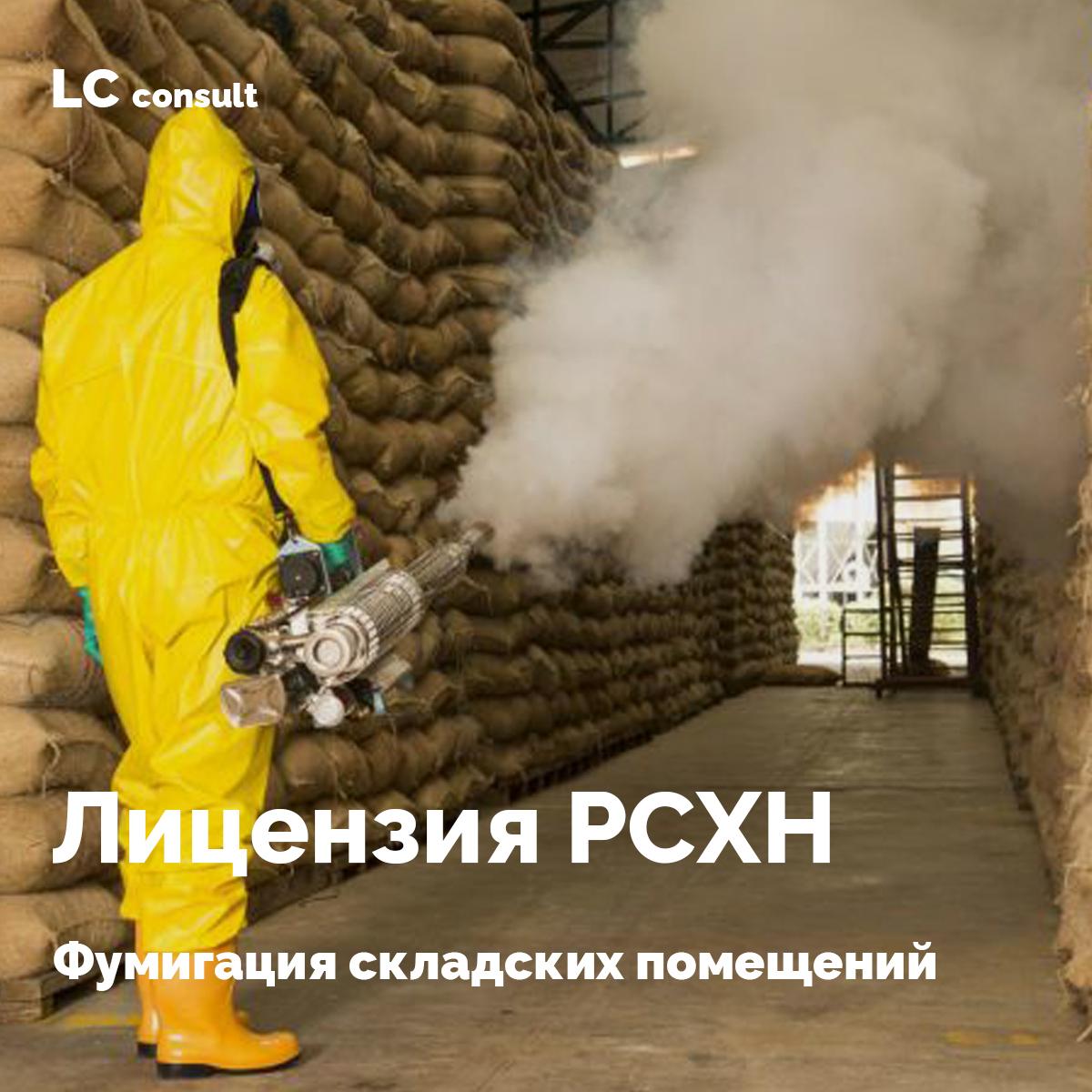 litsenzia-fumigatsia-sklad