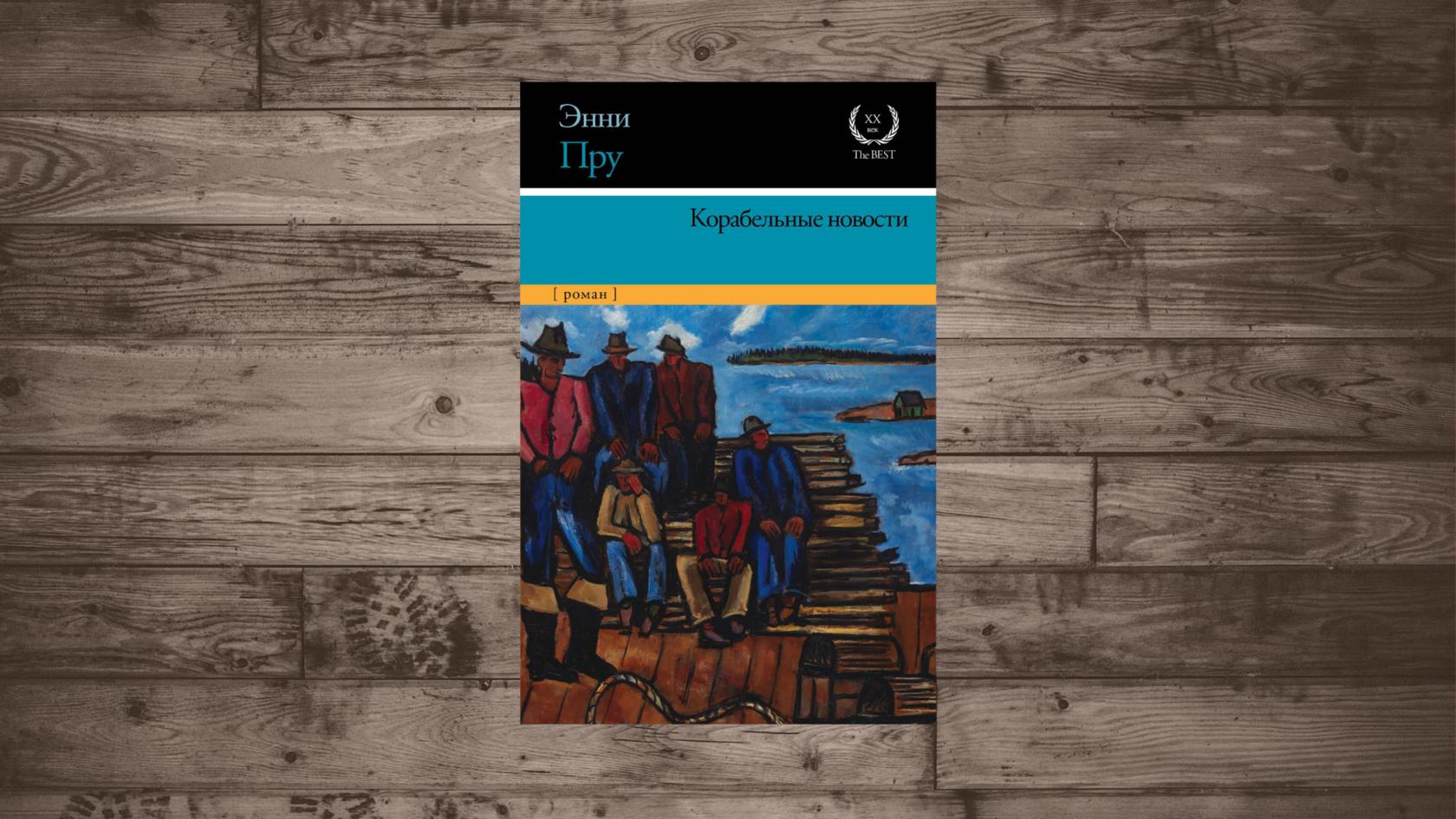 Купить книгу Корабельные новости Энни Прус, АСТ, 978-5-17-109255-9