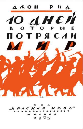 Полный русский перевод книги Джона Рида вСоветской России появился спустя три года после смерти автора.