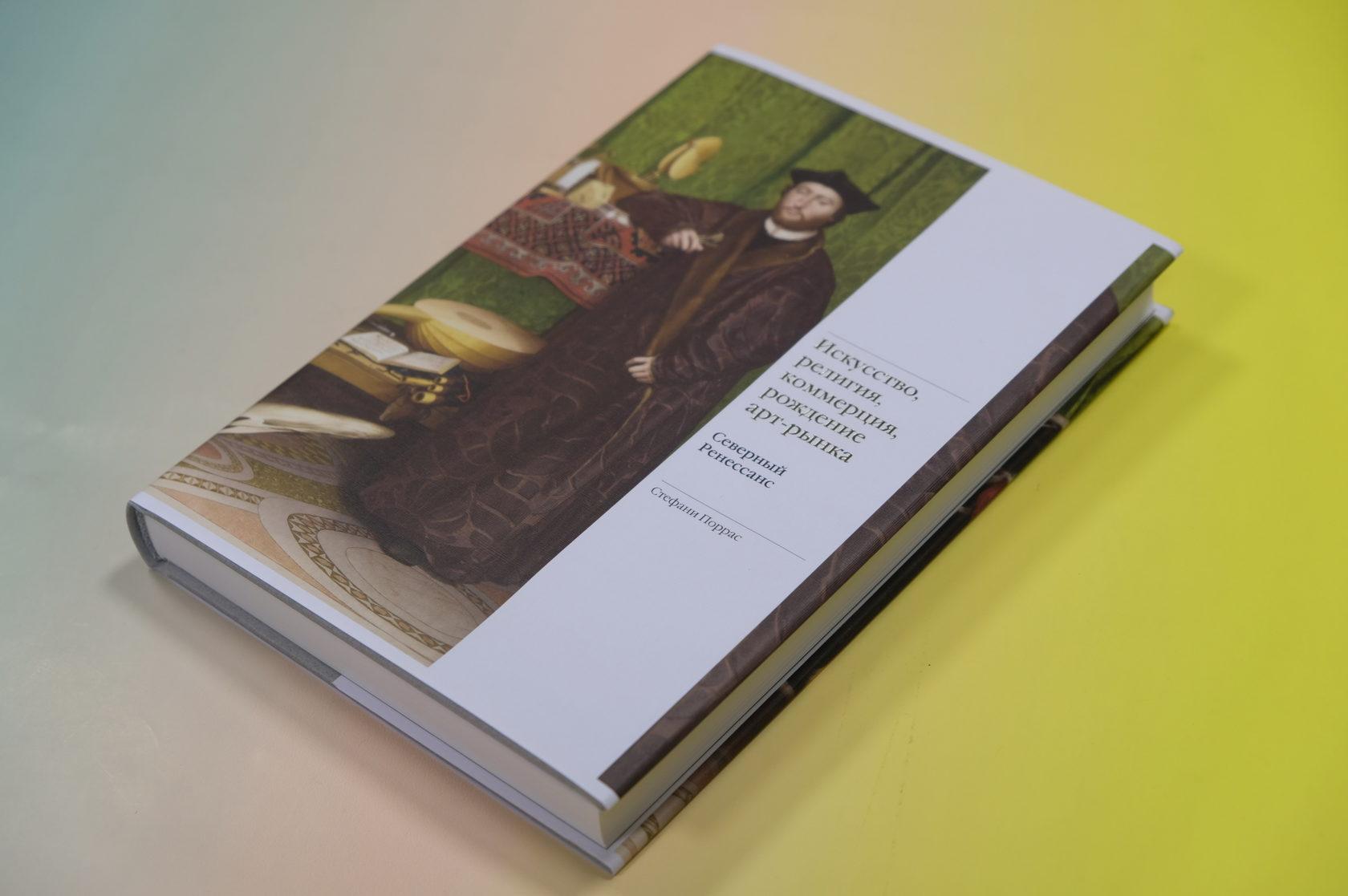 Стефани Поррас «Искусство, религия, коммерция, рождение арт-рынка. Северный Ренессанс» 978-5-387-01570-0