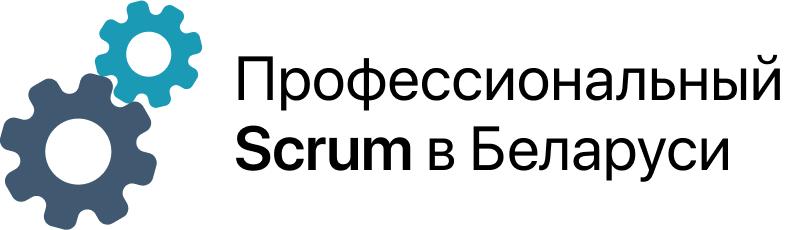 Профессиональный Scrum в Беларуси
