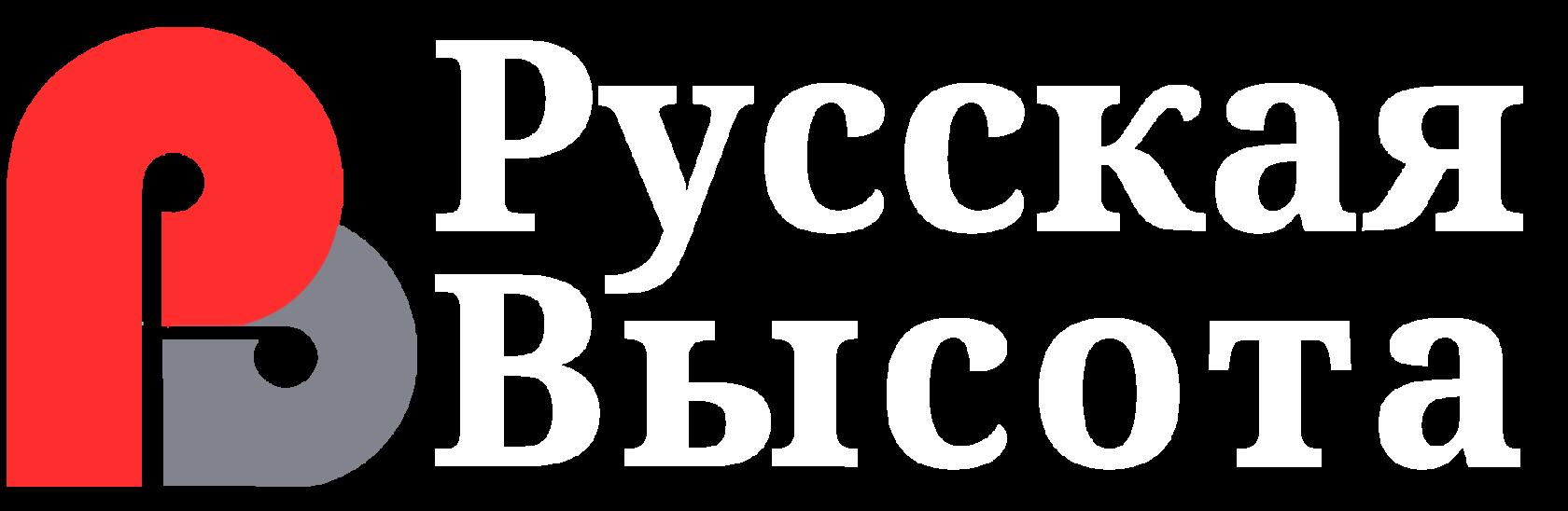 Русская Высота