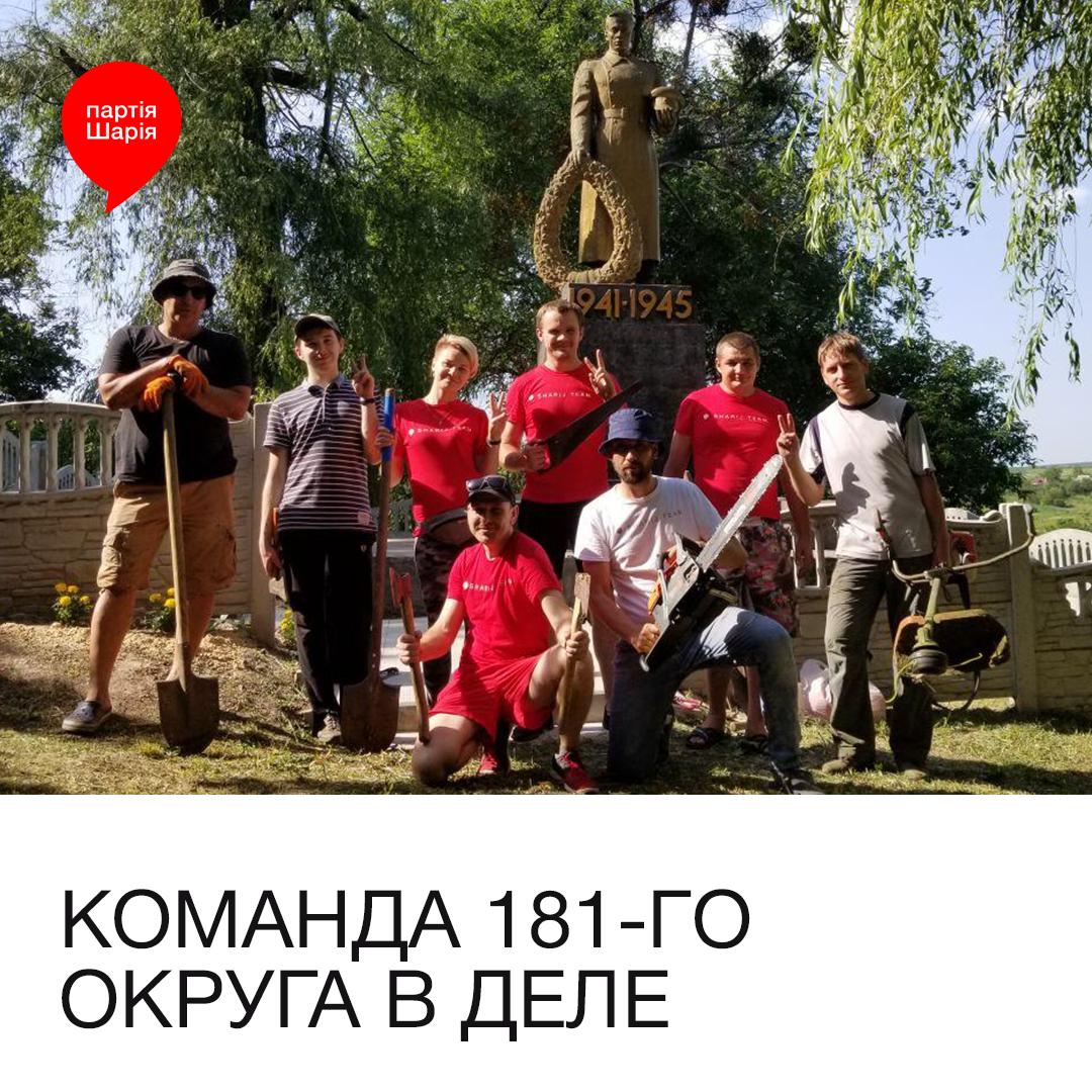 Команда 181 округа в деле