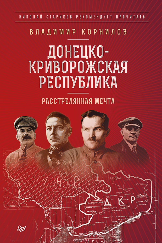Корнилов В.В. «Донецко-Криворожская республика. Расстрелянная мечта»