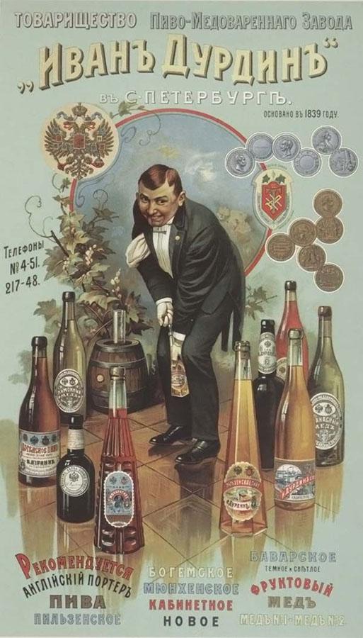 Дореволюционная реклама алкоголя