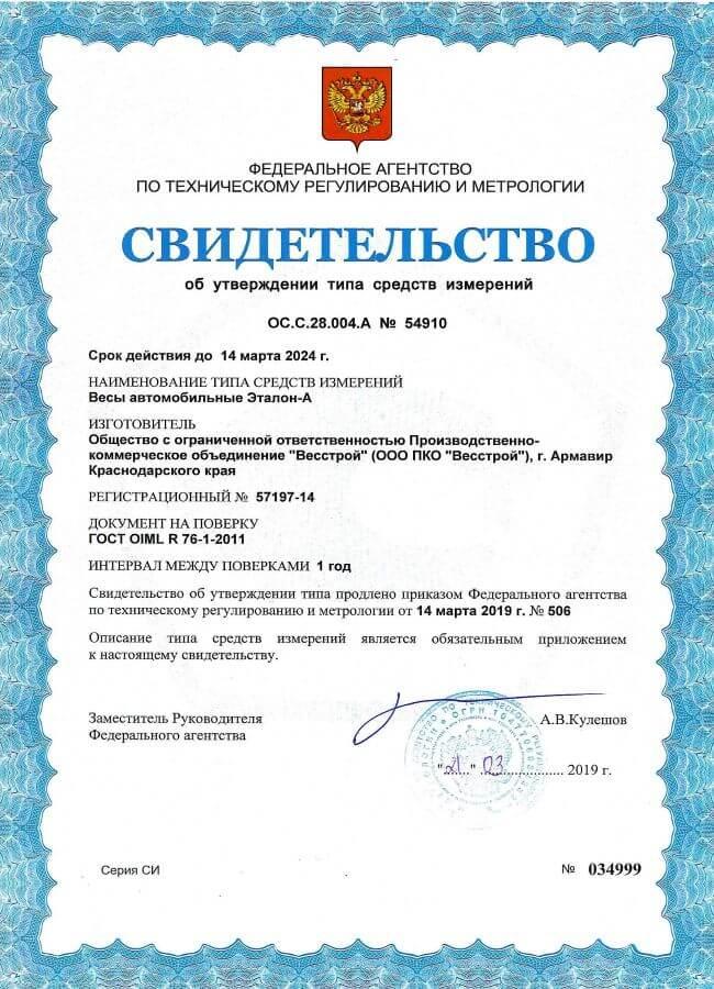 Сертификат на автомобильные весы