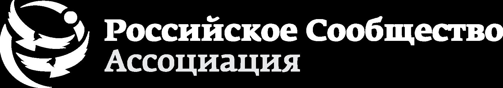 """АССОЦИАЦИЯ """"РОССИЙСКОЕ СООБЩЕСТВО"""""""