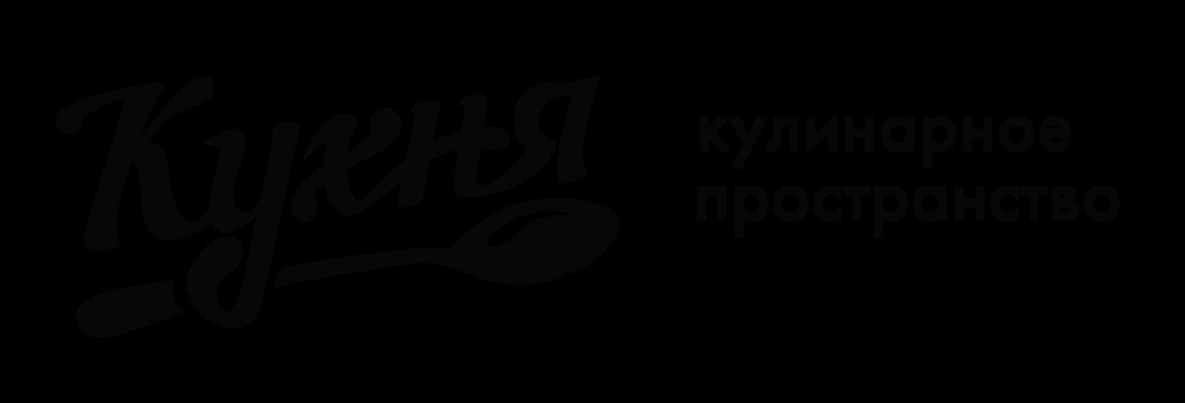 """Кулинарное пространство """"Кухня"""""""