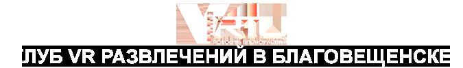 VIRTU - КЛУБ VR-РАЗВЛЕЧЕНИЙ В БЛАГОВЕЩЕНСКЕ