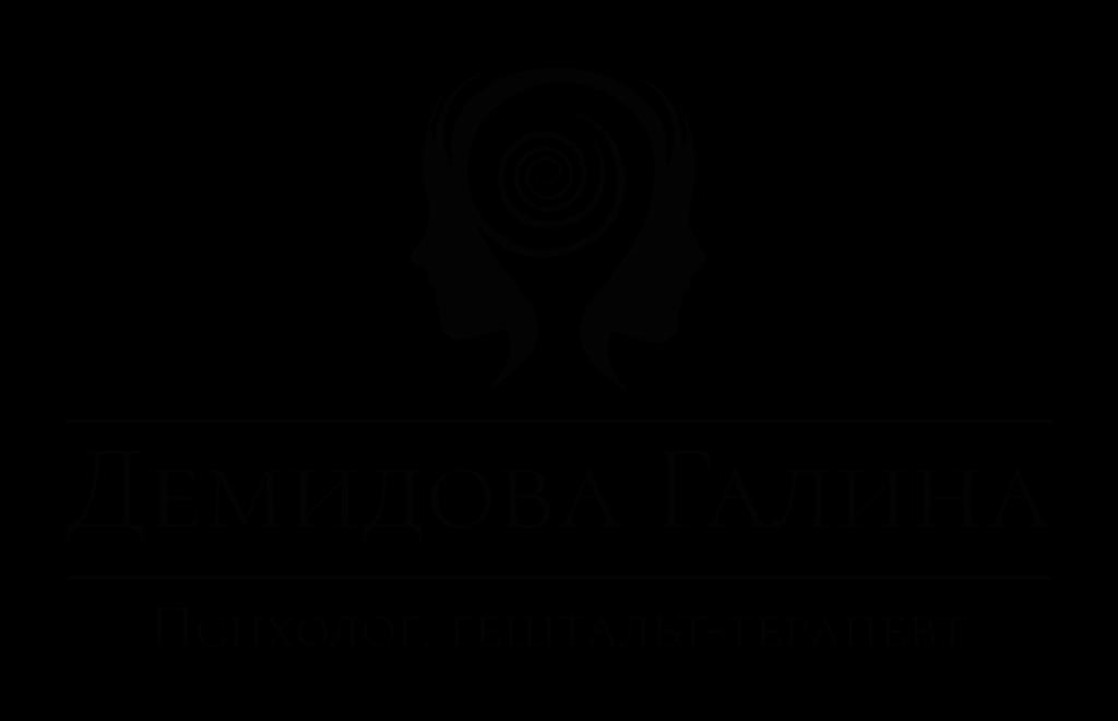 Демидова Галина дипломированный психолог