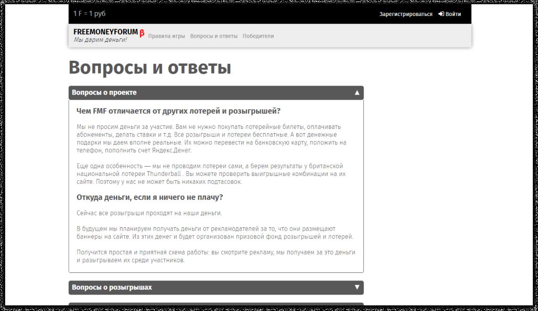 Тексты для FAQ   SobakaPav.ru