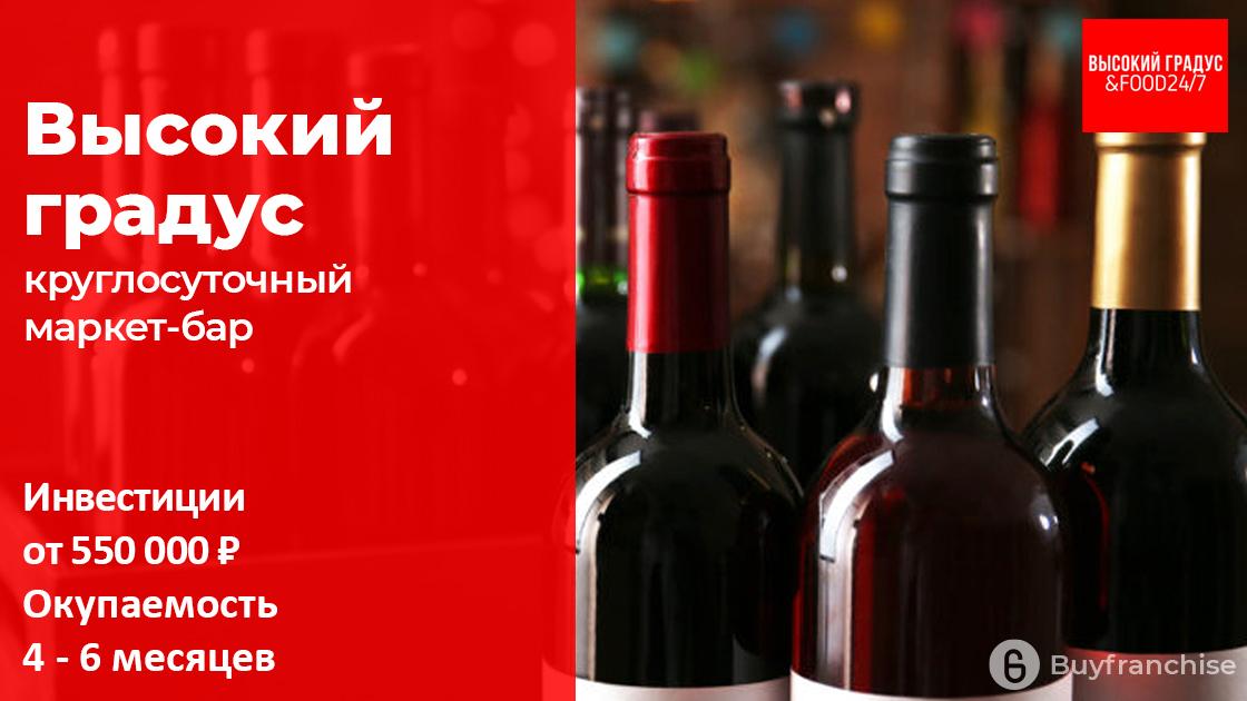 Франшиза круглосуточного алкогольного магазина Высокий градус | Купить франшизу.ру