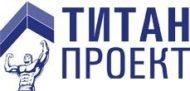 ТитанПроект