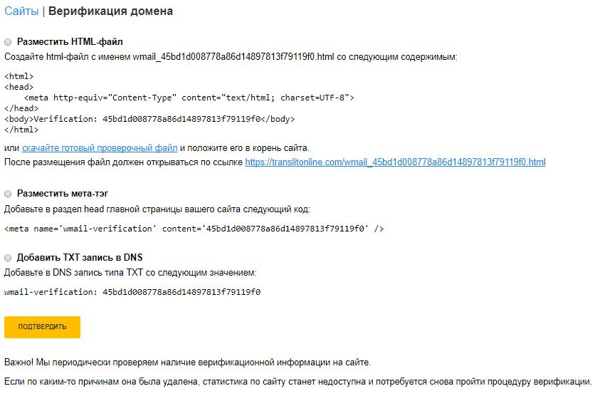 подтверждение прав на сайт в mail ru webmaster