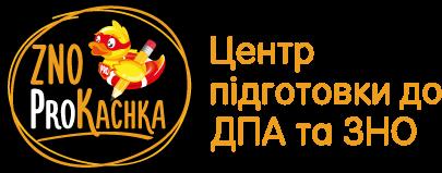 Центр підготовки до ДПА та ЗНО