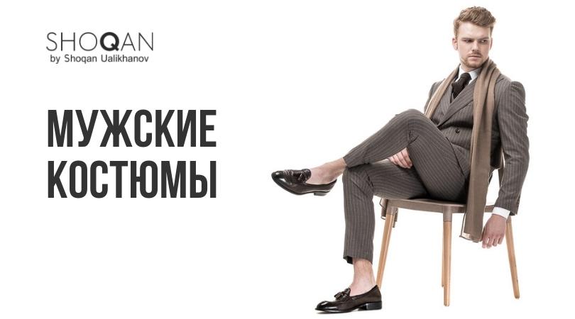 825d852d5605ef3 SHOQAN | Магазин брендовых мужских костюмов, обуви и аксессуаров