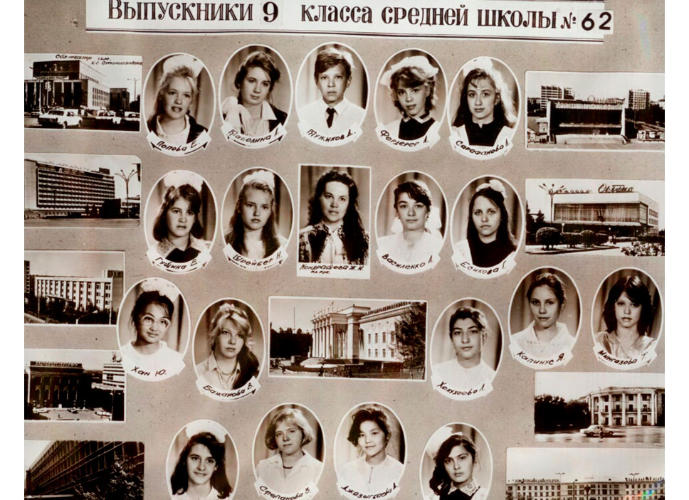 9 КЛАСС 1993 г.  Кл. рук. Кондрашова Ж.И..