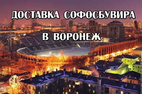 Купить софосбувир в Воронеже  с доставкой