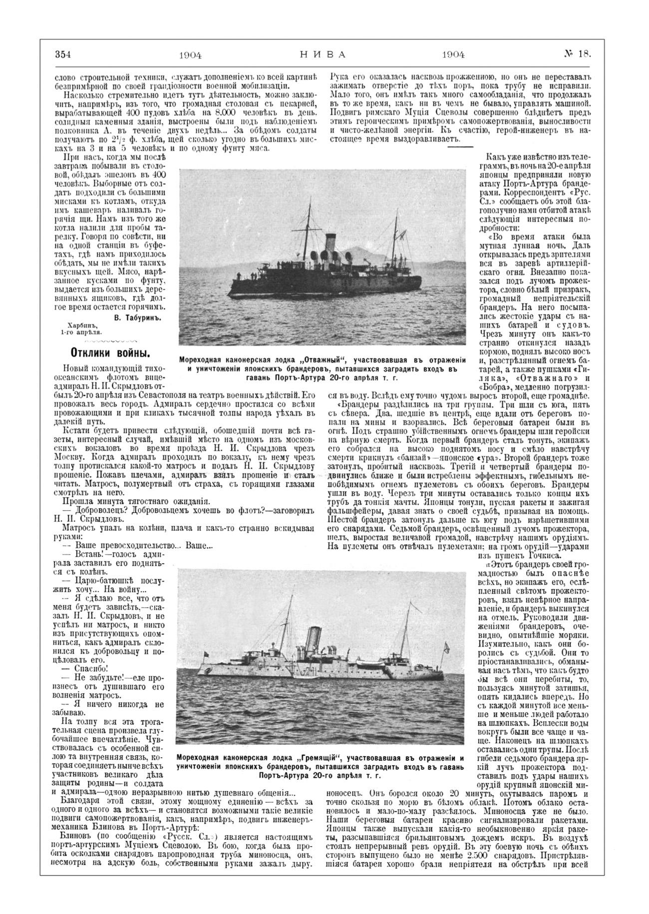 Русско-японская война, В. А. Табурин