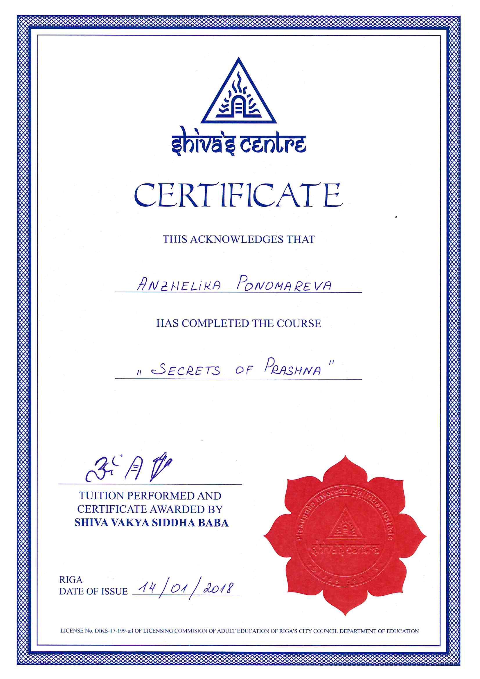 Шива Вакья Сиддха Баба /Shiva Vakya Siddha Baba