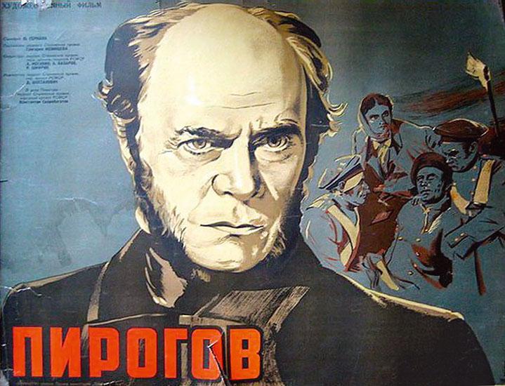 В 1947 году Вышел фильм Григория Козинцева «Пирогов».