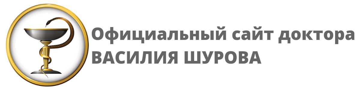 Официальный сайт доктора, психиатра, нарколога Василия Шурова