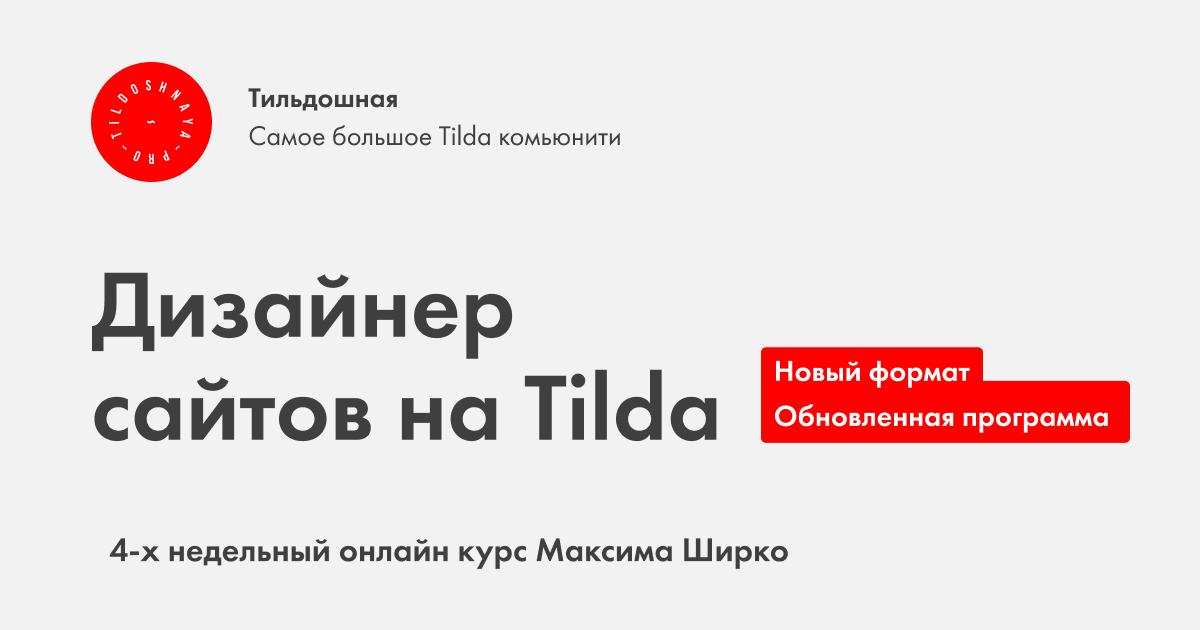 9ecaa924cedb Курс «Дизайнер сайтов на Тильде»