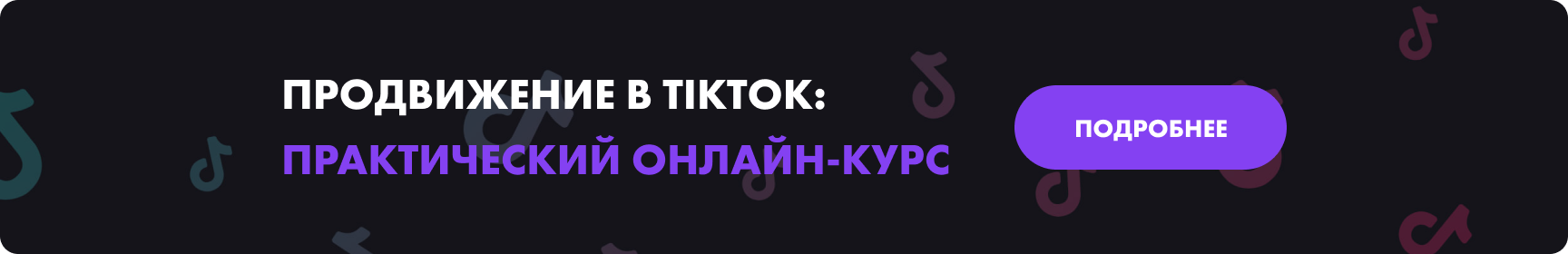 Ссылка на курс TikTok от Humee