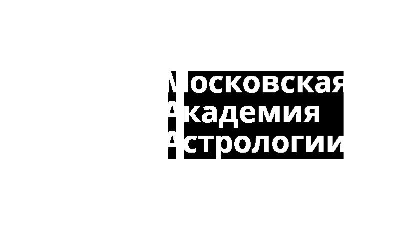 Академия Астрологии