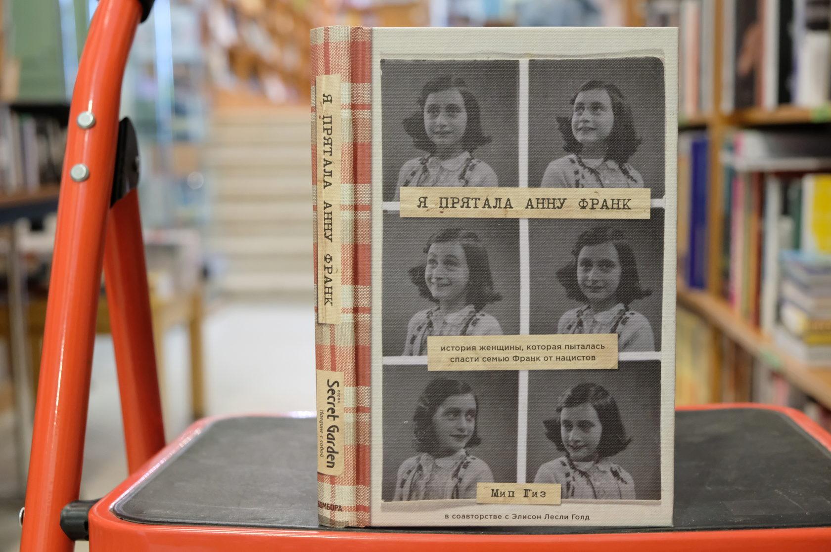«Я прятала Анну Франк. История женщины, которая пыталась спасти семью Франк от нацистов» 978-5-04-094431-6