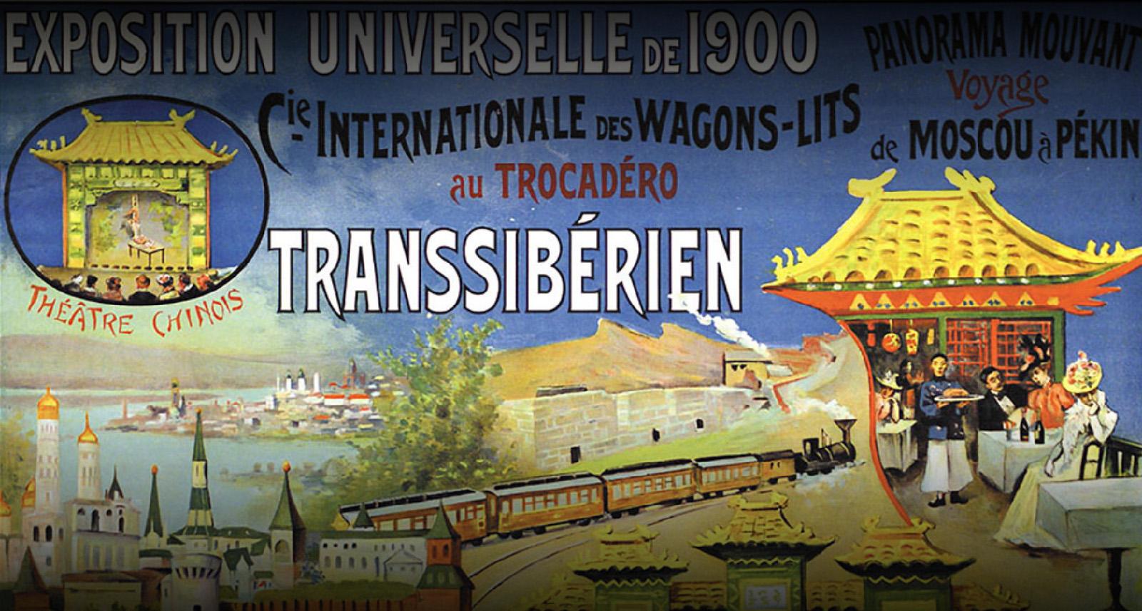Рекламная афиша на Всемирной выставке в Париже 1900 г.