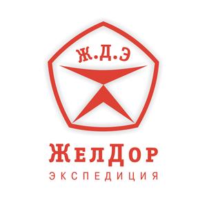 логотип желдор экспедиция
