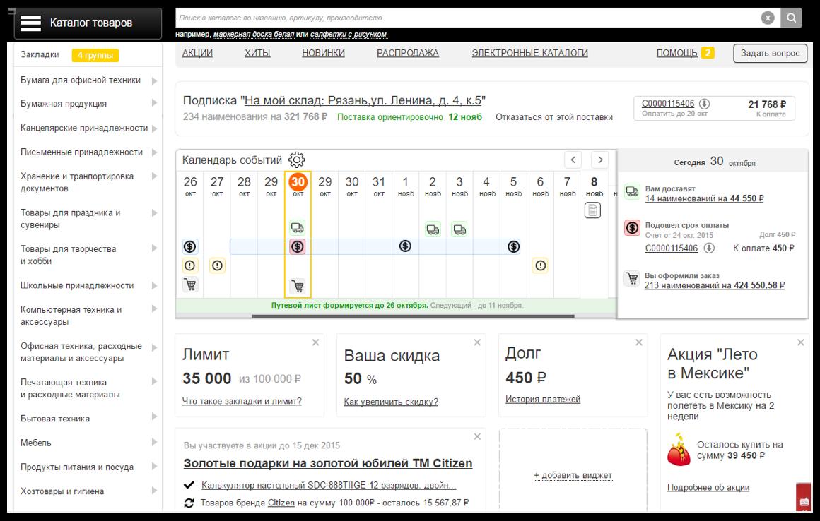 Календарь событий   SobakaPav.ru