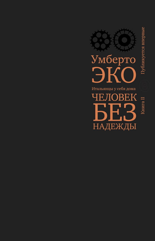 Умберто Эко «Человек без надежды. Итальянцы у себя дома. Книга 2»