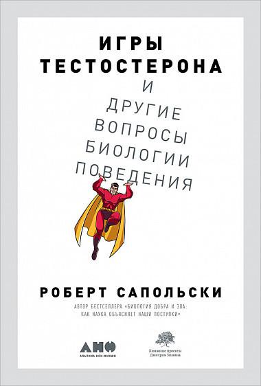 Игры тестостерона и другие вопросы биологии поведения Роберт Сапольски