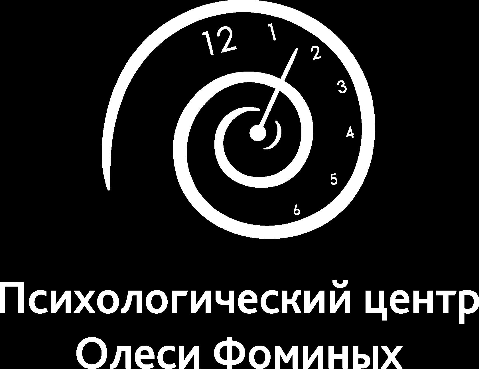 Психологический центр Олеси Фоминых