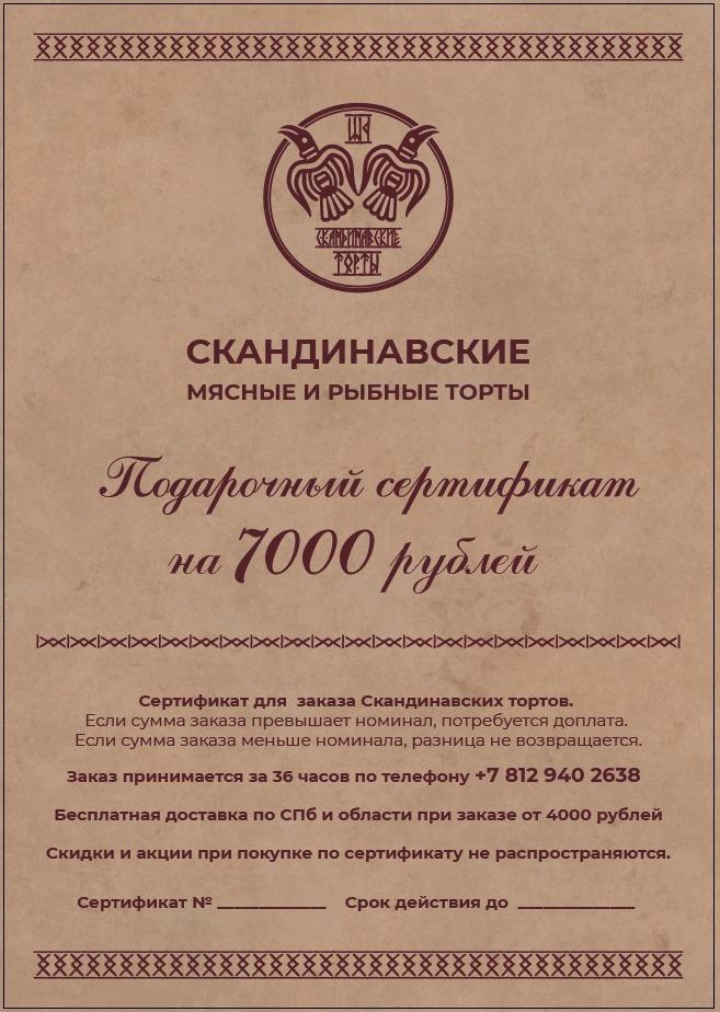 сертификат на торт, подарочный сертификат на 8 марта, подарочный сертификат, сертификат в подарок