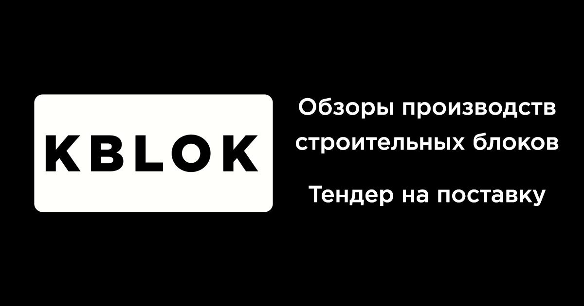 (c) Kblok.ru