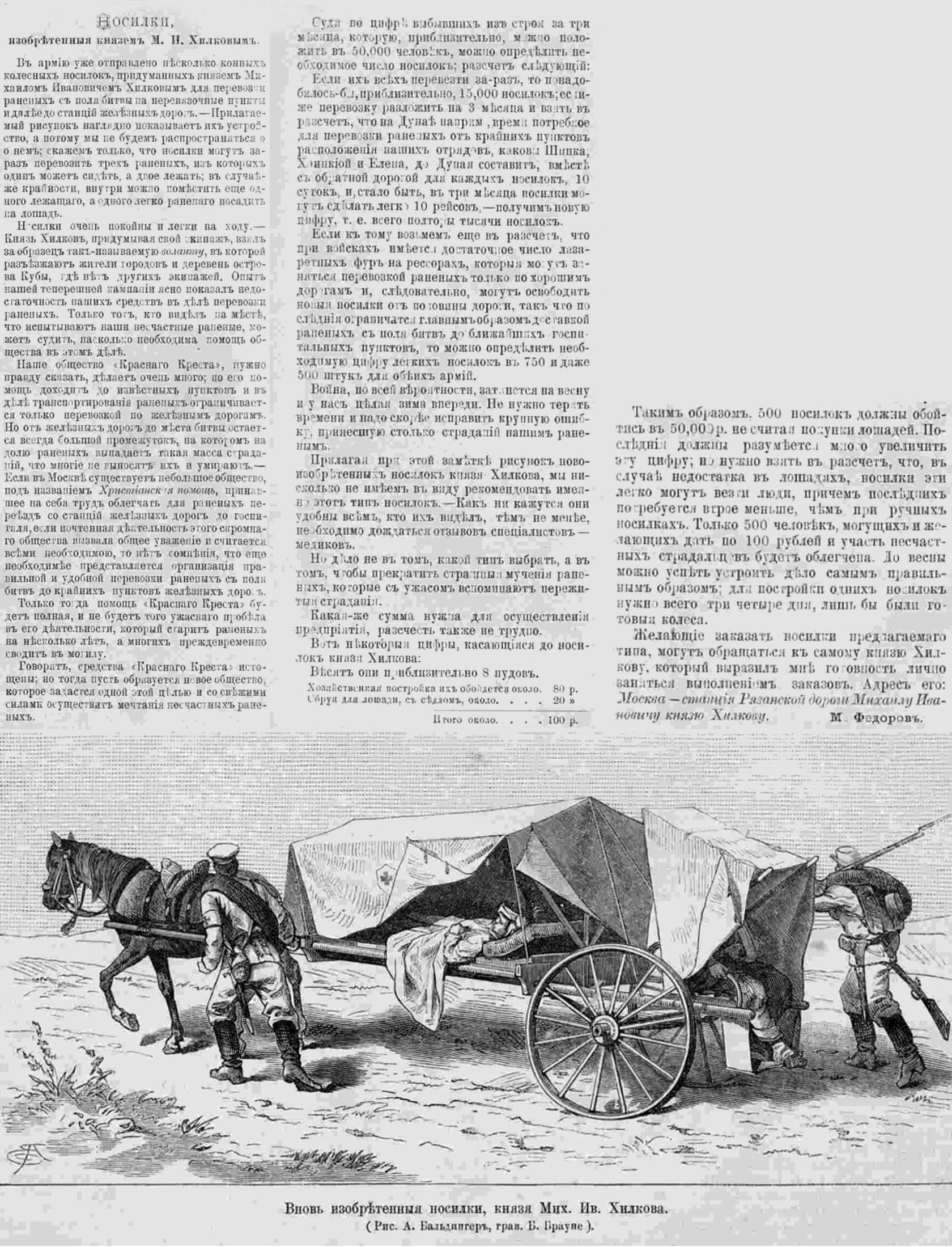 Носилки, изобретенные М. И. Хилковым