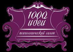 """Психологический исследовательский центр """"1000 идей"""""""