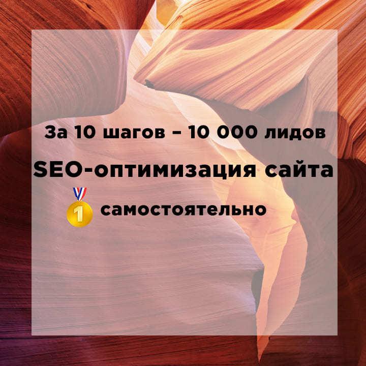 Курсы оптимизация и продвижение сайта вывод в топ yandex Кувшиново
