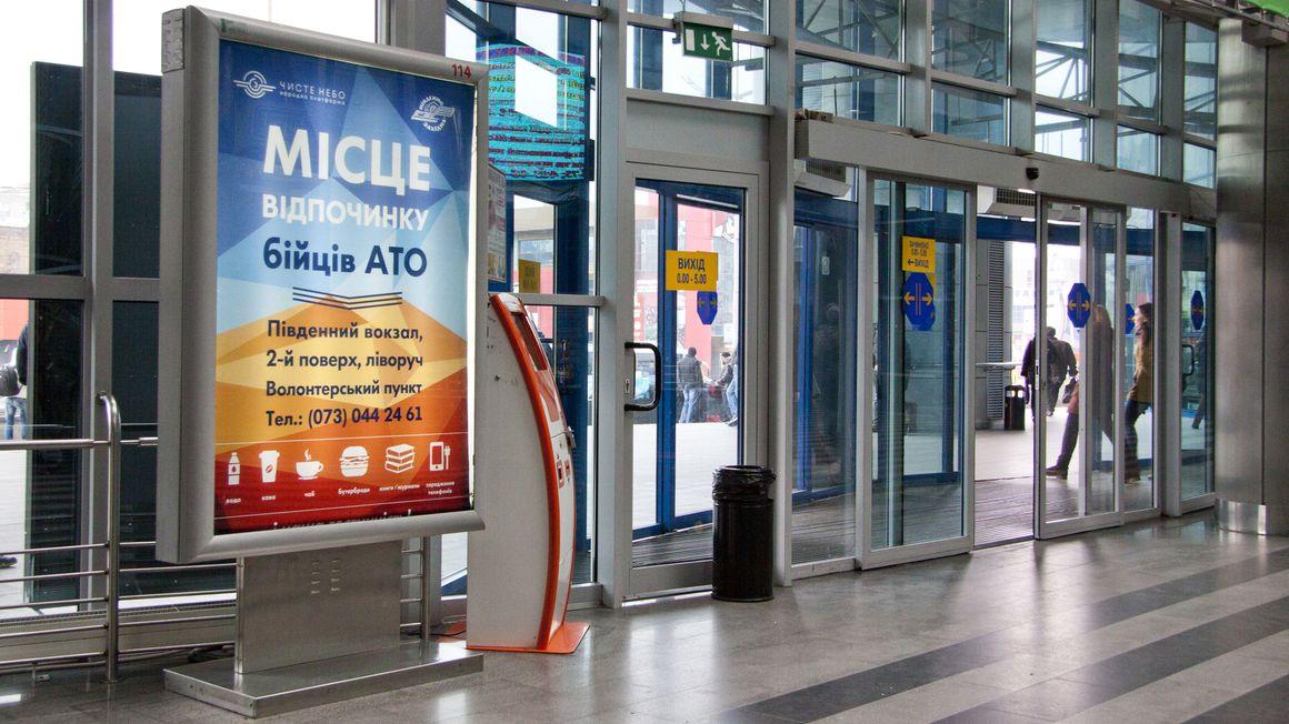 південний вокзал київ реклама