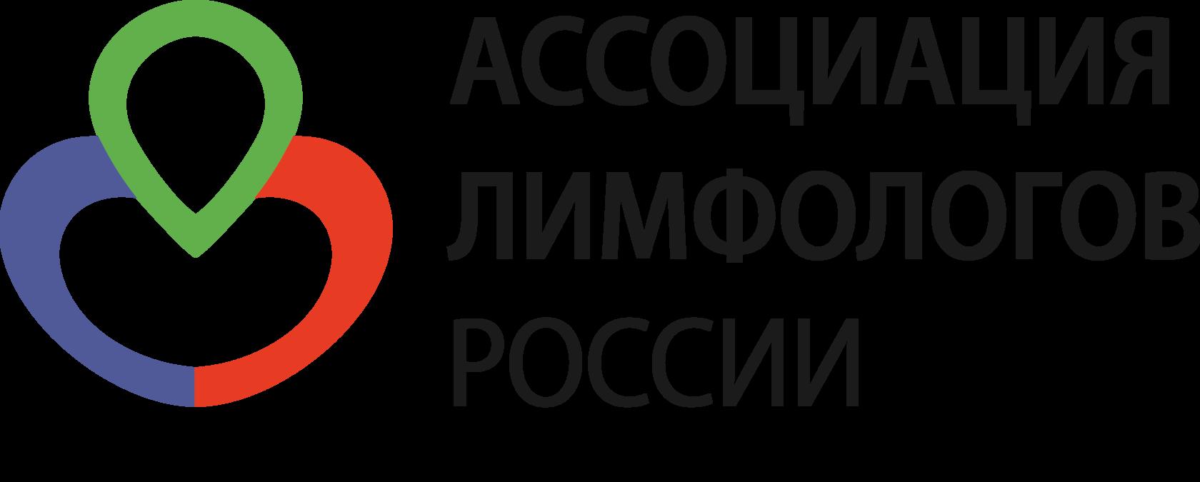 Общероссийская общественная организация лимфологов