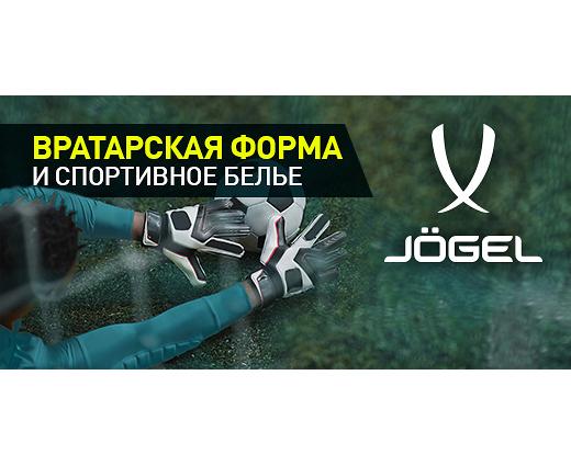Новая игровая форма и спортивное белье от JOGEL