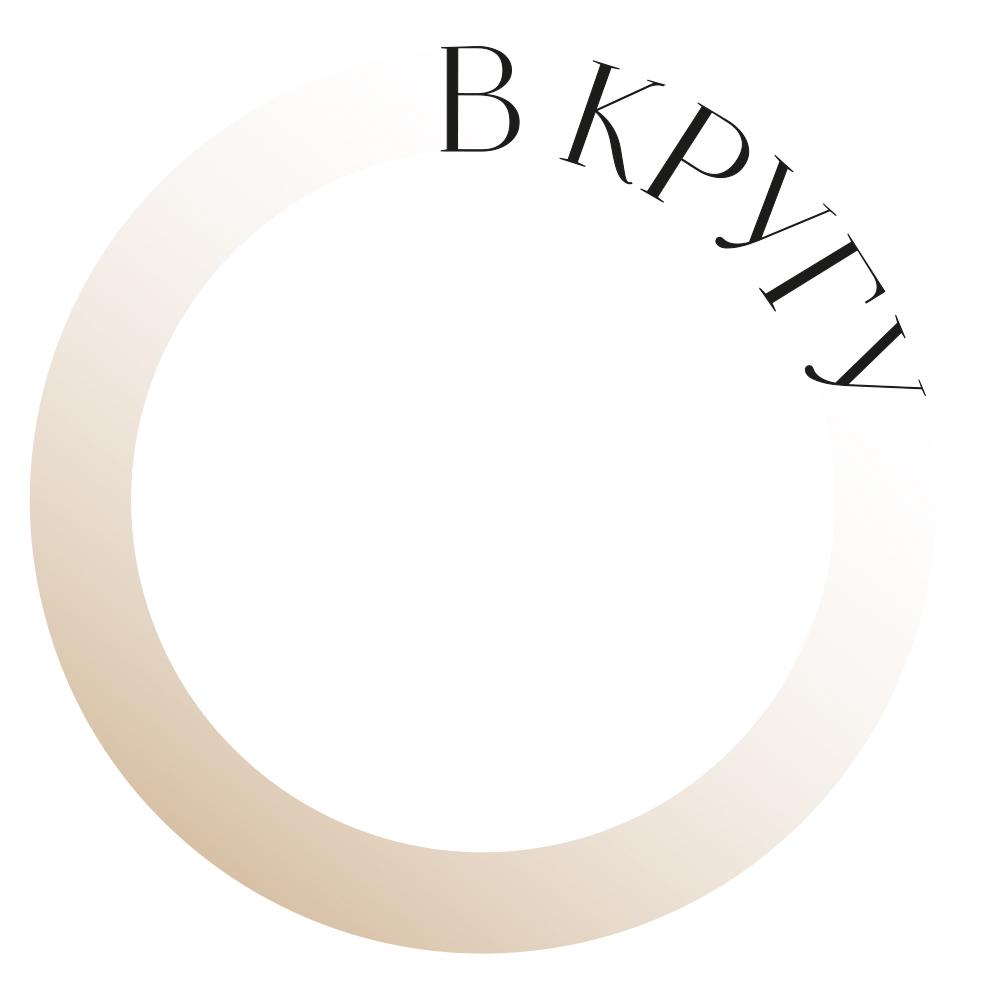 В кругу