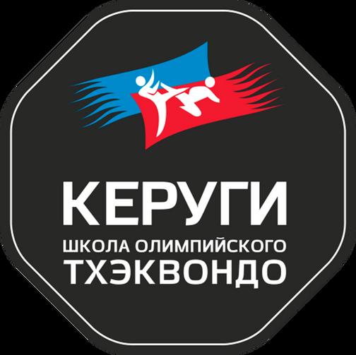 Школа олимпийского тхэквондо керуги Сургут